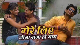 Mere Liye Jeena Saja Ho Gaya - Indramani Pandey - Bhojpuri Hit Songs 2018 New