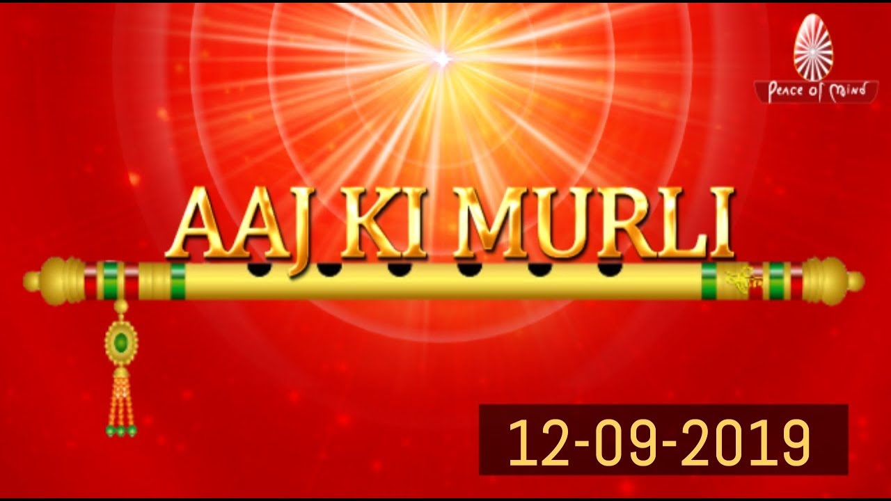 आज की मुरली 12-09-2019 | Aaj Ki Murli | BK Murli | TODAY'S MURLI In Hindi |  BRAHMA KUMARIS | PMTV