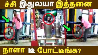 ச்சீ! இதுலயா இத்தனை நாளா டீ போட்டீங்க? Tamil News | Latest News | Viral