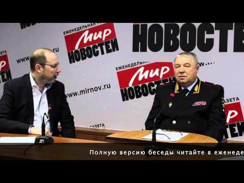 Встреча с генерал-майором полиции Вячеславом Козловым в пресс-центре газеты