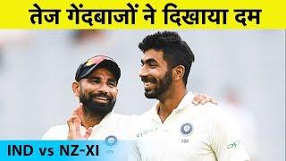 Day 2:  तेज गेंदबाजों का बोलबाला, Openers ने भी दिखाया दम, Details के लिए देखें वीडियो | Ind vs Nz