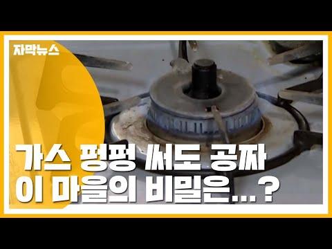 [자막뉴스] 땅에서 천연가스가?...가스 펑펑 써도 공짜인 마을 / YTN