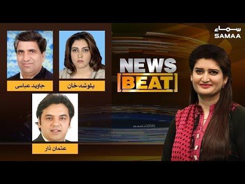 Nawaz Sharif ka ilaj | News Beat | Paras Jahanzeb | SAMAA TV | 27 April 2019
