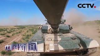 [中国新闻] 科尔沁草原 主战坦克实弹射击训练   CCTV中文国际