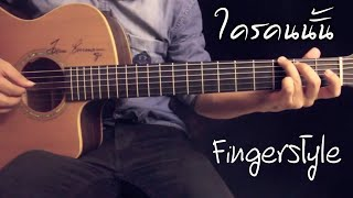 ใครคนนั้น-พลพล x Labanoon Fingerstyle Guitar Cover by Toeyguitaree (TAB)