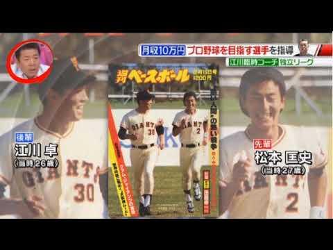 180527プロ野球ニュース,江川獨立リーグの臨時コーチなど - YouTube