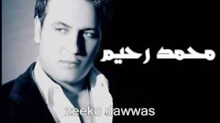 محمد رحيم عارفة
