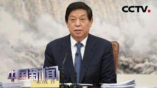 [中国新闻] 栗战书出席纪念地方人大设立常委会40周年座谈会 | CCTV中文国际
