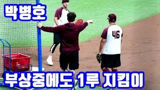 '시즌 아웃' 박병호 '부상중에도 1루 지키는 간절함'