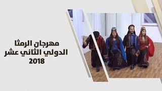 محمد ابو عاقولة ويزن سمارة - مهرجان الرمثا الدولي الثاني عشر 2018