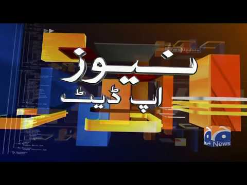 Geo News Update 05 PM | 18th February 2020