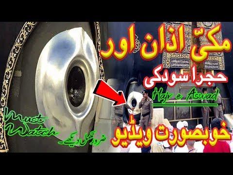 most-beautiful-azan-made-in-makkah-|-hajr-e-aswad-video-|-by-sarfaraj-qasim