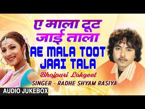 AE MALA TOOT JAAI TALA | BHOJPURI LOKGEET AUDIO SONGS JUKEBOX | SINGER - RADHESHYAM RASIYA |