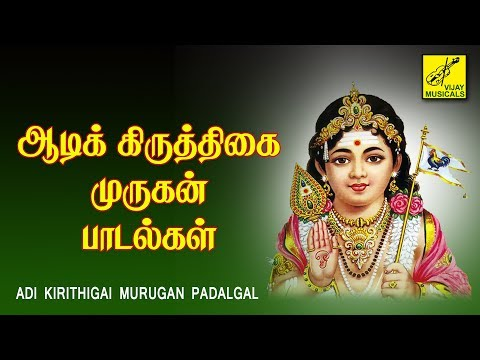 ஆடி-கிருத்திகை-முருகன்-பாடல்கள்-||-adi-kirithigai-murugan-padalgal---jukebox-||-vijay-musicals