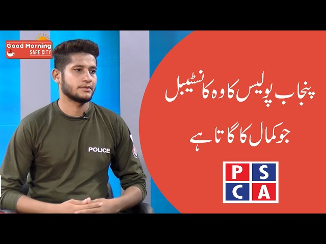 Wonderful voice of Punjab Police Constable    PSCA TV Good Morning Safe City
