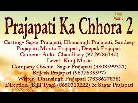 प्रजापति का छोरा 2//Sagar prajapati,brijesh prajapati//-dhanshin prajapati