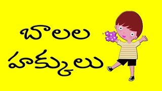 Children Rights | బాలల హక్కులు | 1098 Number | Telugu