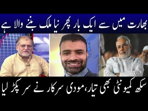 Harf E Raaz   India Is Going To Distribute   13 August 2018   Neo News
