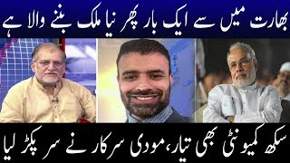Harf E Raaz | India Is Going To Distribute | 13 August 2018 | Neo News