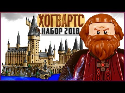 LEGO Harry Potter 71043 Замок Хогвартс