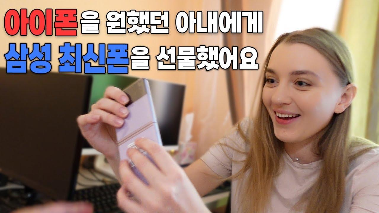 [국제커플] 아이폰을 원하는 러시아 아내한테 삼성 최신폰 Z플립 3을 깜짝 선물해봤어요. 과연 아내의 반응은??