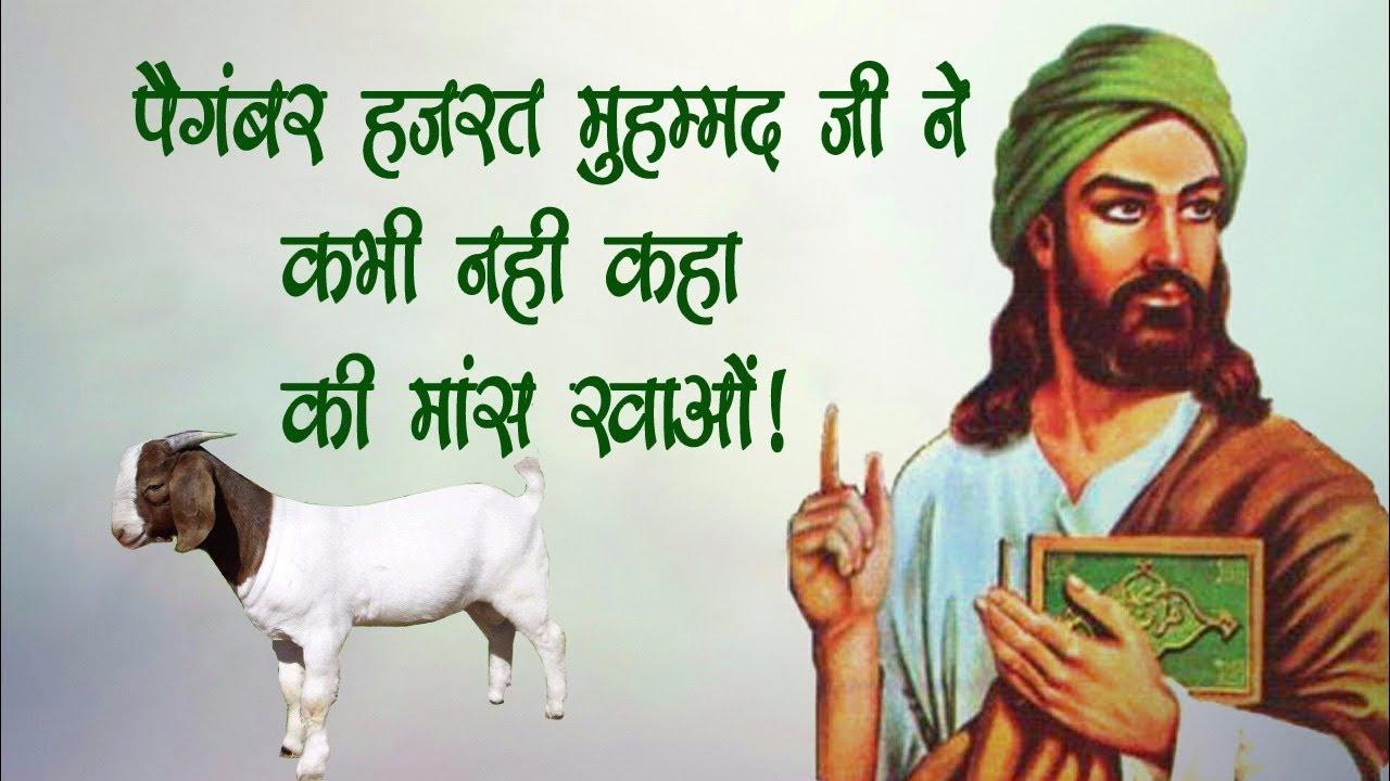 hazrat muhammad