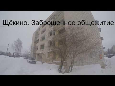 Заброшенное Общежитие в Щекино
