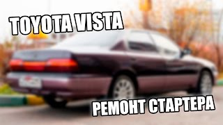 Тойота Виста  Ремонт стартера