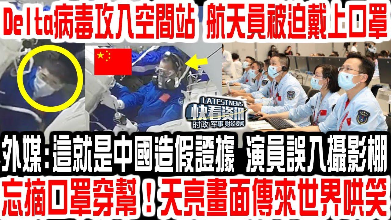 出大事了!Delta病毒攻入空間站,航天員被迫戴口罩?外媒:這就是中國造假證據!承認疫苗無效!演員誤入攝影棚!忘摘口罩穿幫!天亮真相傳來世界哄笑!