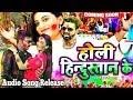पवन सिंह का 2018 होली एल्बम रिलीज - Holi Hindustan Ke - Pawan Singh 2018 Holi Song Release