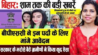 Bihar 17 September news of Bihar STET,Prime Minister birthday,ISBT ,Krishi Bhawan ,Nitish Kumar,BPSC