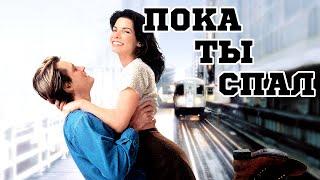 Пока ты спал (1995) «While You Were Sleeping» - Трейлер (Trailer)