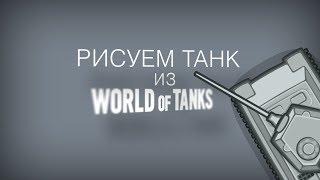 Рисуем танк из World of Tanks: Panther
