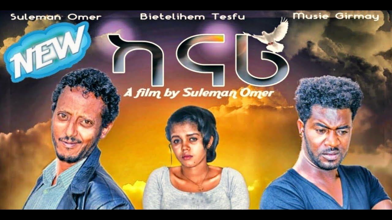 Download ''kanari'' Part 1 New Eritrean Movie 2019 a film by Suleman Omer