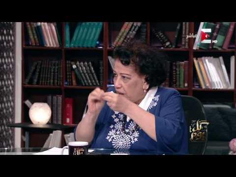 كل يوم - د. هدى زكريا: نظام الزواج في الكون يمر بأزمة حقيقة وليس في مصر فقط