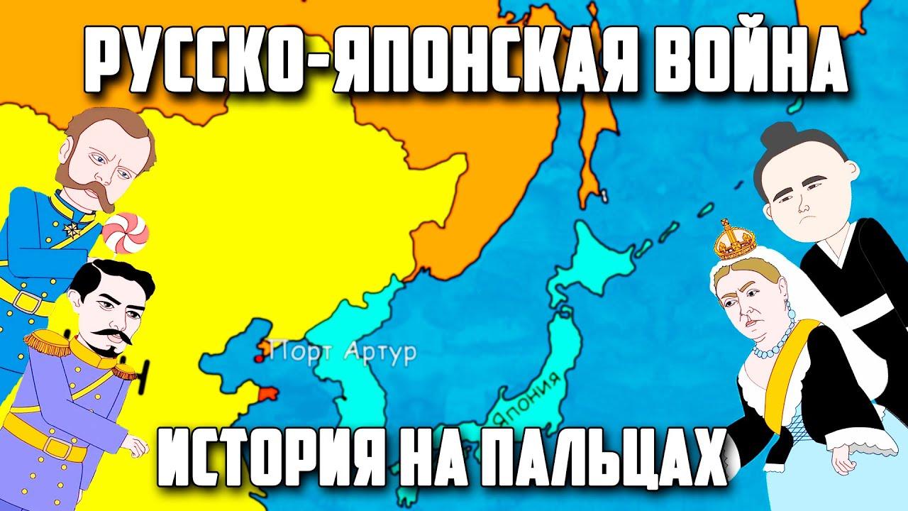 РУССКО-ЯПОНСКАЯ ВОЙНА 1 ЧАСТЬ [ИСТОРИЯ НА ПАЛЬЦАХ] / РИЧ