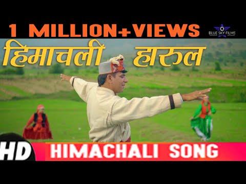 हिमाचली हारुल 2018   HD Video   पहाडी Song