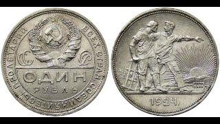 Цена монеты 1 один рубль 1924 года СССР серебро нумизматика 1 rouble silver coin CCCP / Копии монет