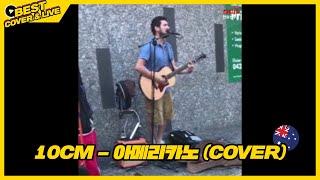 와.. 이거 실화냐?? 호주 여행 중 우연찮게 한국 노래로 버스킹 하는 남자를 발견.. (10CM - 아메리카노)