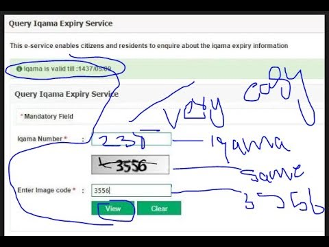 iqama expiry date you can check very easy ,iqama avalble fund check 2018  very easy