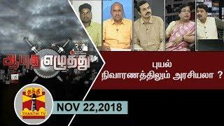 Ayutha Ezhuthu 22-11-2018  – Thanthi TV Show