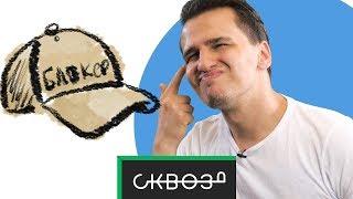 Показать Джарахов - Блокеры только Лицом и Рукой | Клякадиль