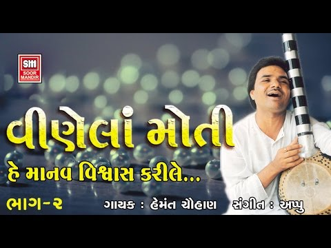 Vinela Moti (Part 2) : Hemant Chauhan : Gujarati Devotional Bhajan Songs : AudioJukeBox : Soormandir