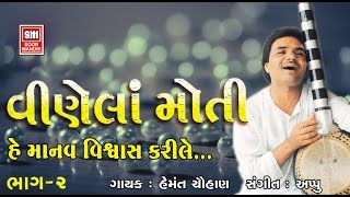 Vinela Moti (Part 2) : Hemant Chauhan : Gujarati Devotional Bhajan Songs : AudioJukeBox : Soormandir