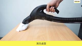 Karcher SV 7 Steam Vacuum Cleaner (Chinese Subbed)