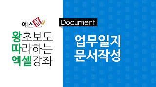 [예스폼 엑셀강좌] 왕따엑셀 문서작성 / 10. 업무일…