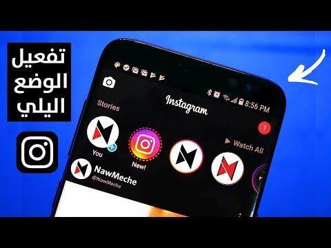 طريقة تفعيل الوضع الليلي على تطبيق الانستقرام - Instagram Dark Mode