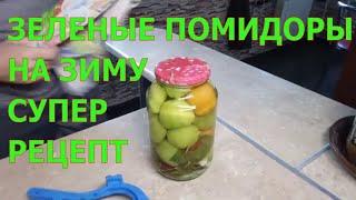 Маринованные ЗЕЛЁНЫЕ помидоры на зиму! Как заготовить на зиму зелёные томаты!