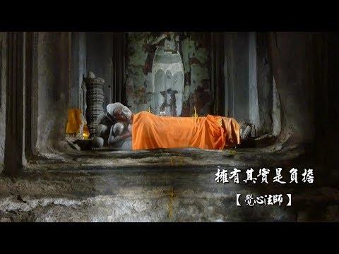 01佛陀-03.擁有其實是負擔【覺心法師】