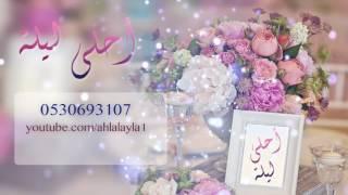 اغنية مولودة ربي عطاني فرحتي باسم العنود بدون موسيقى 2017